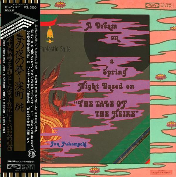 JUN FUKAMACHI - Fantastic Suite - A Dream On A Spring Night Based On